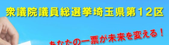 【衆議院議員総選挙埼玉第12区 ネット討論会】