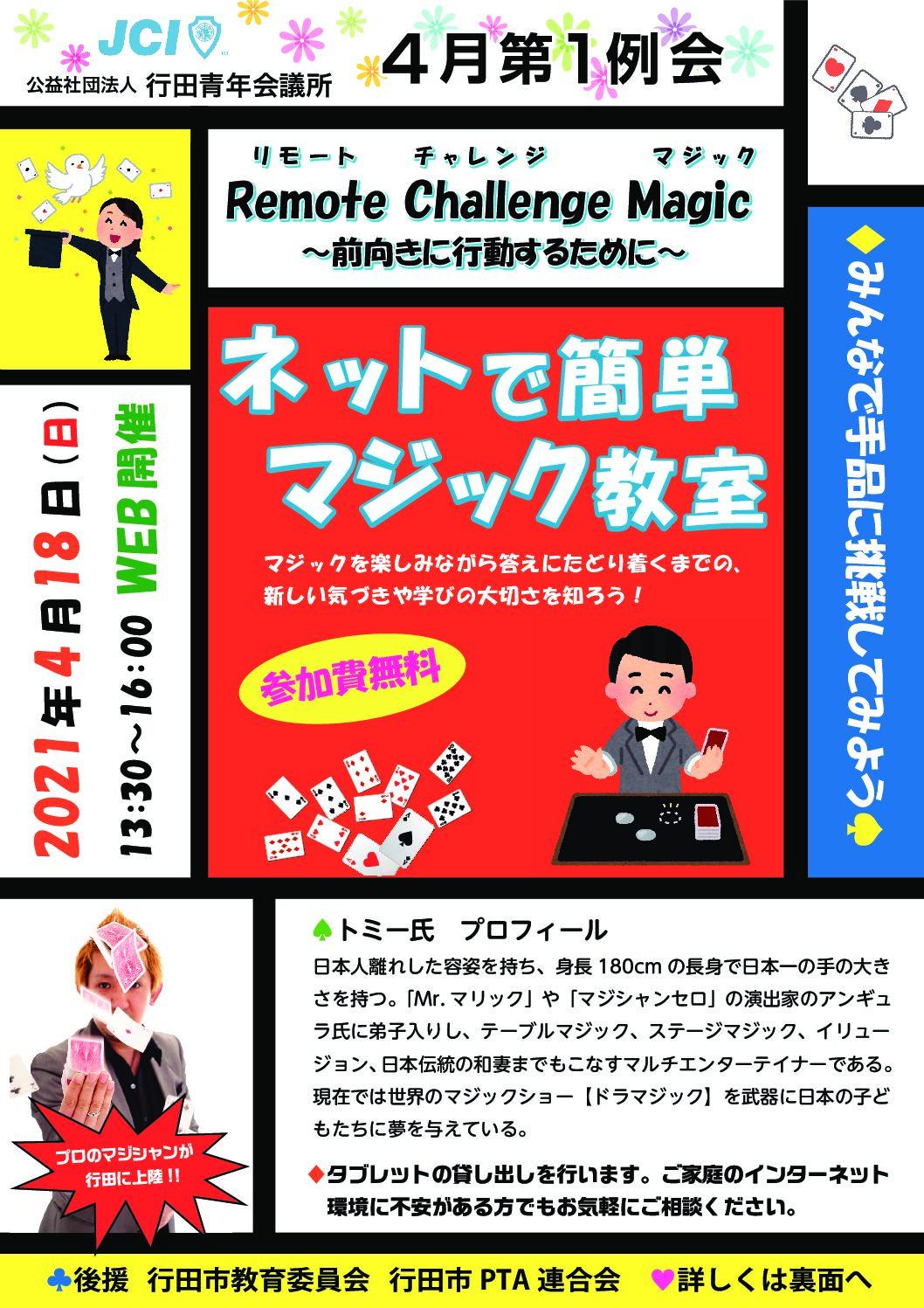4月第1例会  Remote Challenge Magic  ~前向きに行動するために~  のご案内