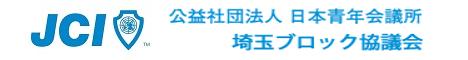 埼玉ブロック協議会